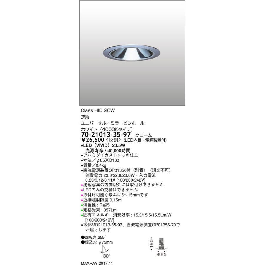 マックスレイ 基礎照明 CYGNUS φ75 LEDユニバーサルダウンライト 高出力 ミラーピンホール 狭角 HID20Wクラス HID20Wクラス HID20Wクラス ホワイト(4000K) 非調光 70-21013-35-97 8ad