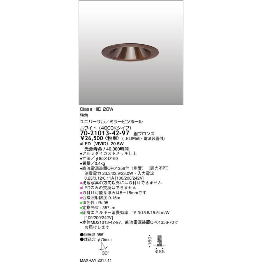 マックスレイ 基礎照明 CYGNUS φ75 LEDユニバーサルダウンライト 高出力 ミラーピンホール 狭角 HID20Wクラス ホワイト(4000K) 非調光 70-21013-42-97