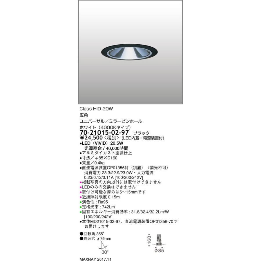 マックスレイ 基礎照明 CYGNUS φ75 LEDユニバーサルダウンライト 高出力 ミラーピンホール 広角 HID20Wクラス ホワイト(4000K) 非調光 70-21015-02-97