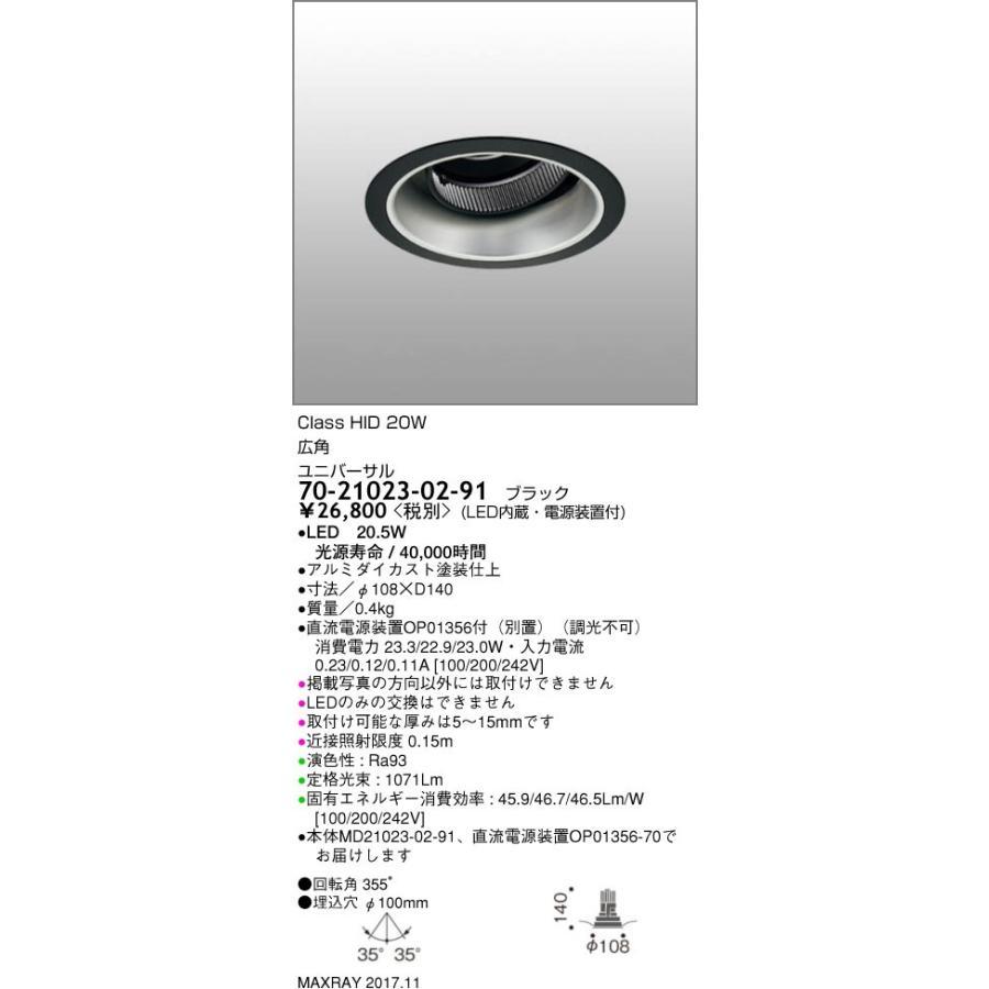 マックスレイ 基礎照明 CYGNUS φ100 LEDユニバーサルダウンライト 高出力タイプ ストレートコーン 広角 HID20Wクラス 電球色(3000K) 非調光 70-21023-02-91
