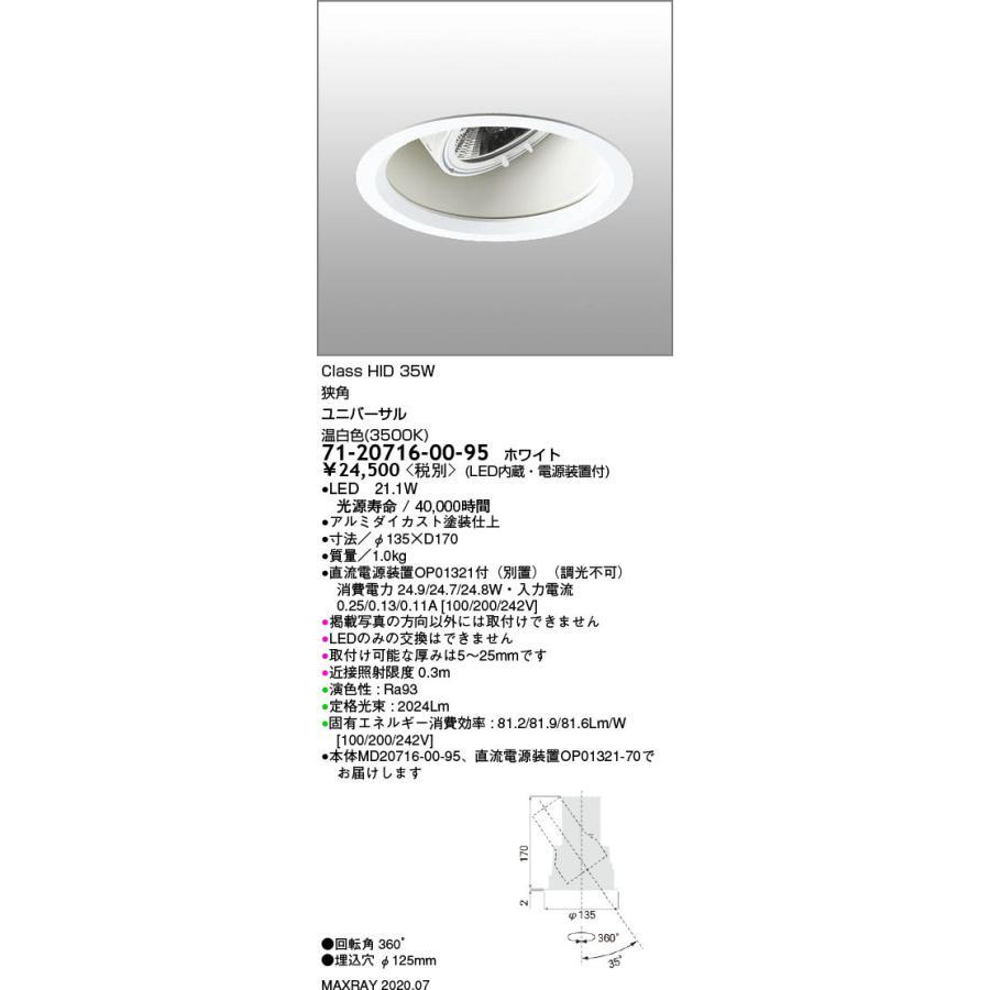 マックスレイ 照明器具 基礎照明 GEMINI-M LEDユニバーサルダウンライト φ125 狭角 深型 HID35Wクラス 温白色(3500K) 非調光 71-20716-00-95