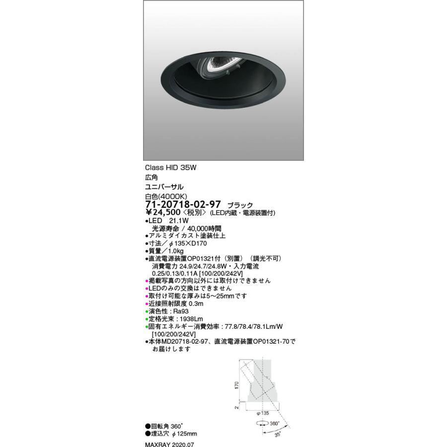 マックスレイ 照明器具 基礎照明 GEMINI-M LEDユニバーサルダウンライト φ125 広角 深型 HID35Wクラス 白色(4000K) 非調光 71-20718-02-97