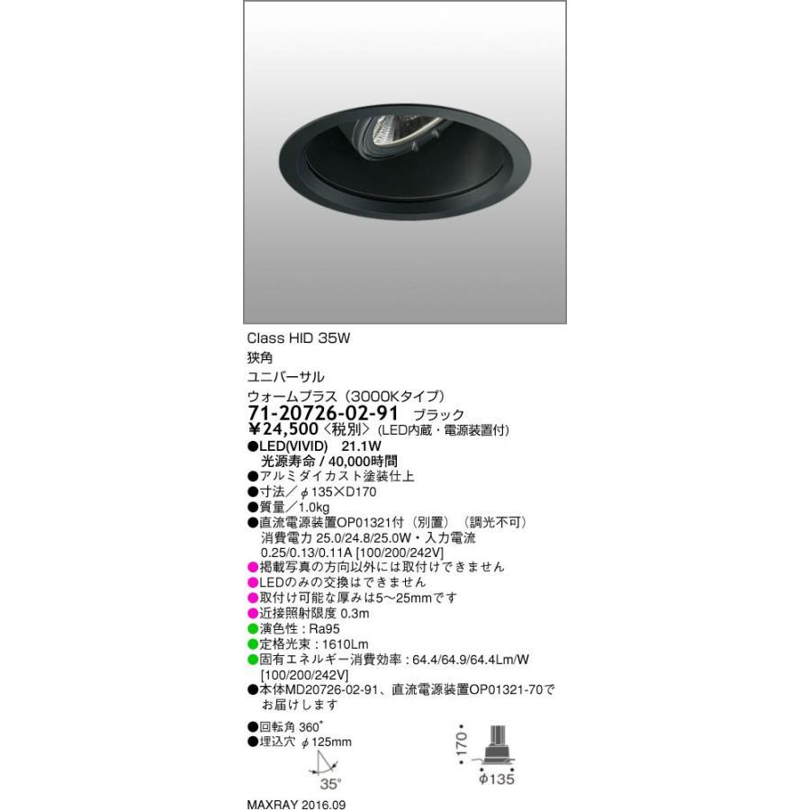 マックスレイ LEDユニバーサルダウンライト GEMINI-M 深型 φ125 HID35Wクラス 狭角 パン・惣菜 ウォームプラス(3000K) 非調光 71-20726-02-91