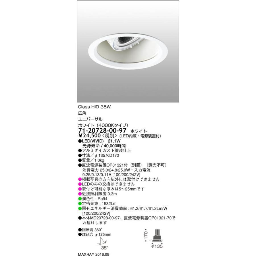 マックスレイ スーパーマーケット用LEDユニバーサルダウンライト GEMINI-M 深型 φ125 HID35Wクラス 広角 鮮魚 ホワイト(4000K) 非調光 71-20728-00-97