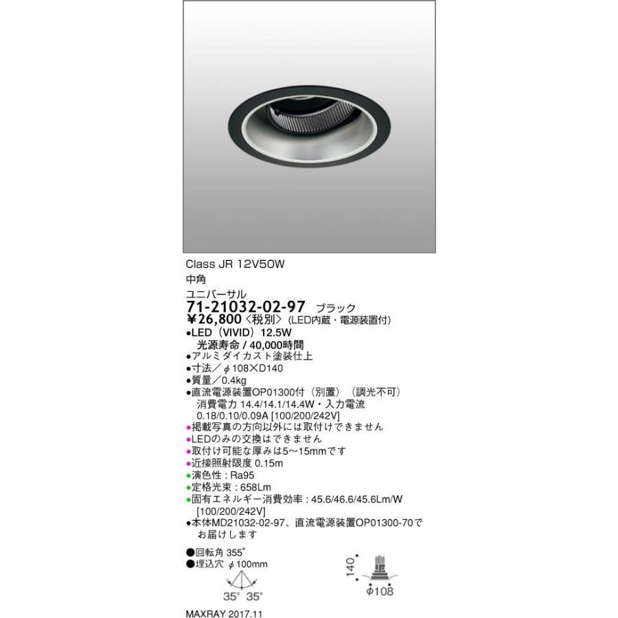 マックスレイ 基礎照明 CYGNUS φ100 LEDユニバーサルダウンライト 低出力 ストレートコーン 中角 JR12V50Wクラス ホワイト(4000K) 非調光 71-21032-02-97