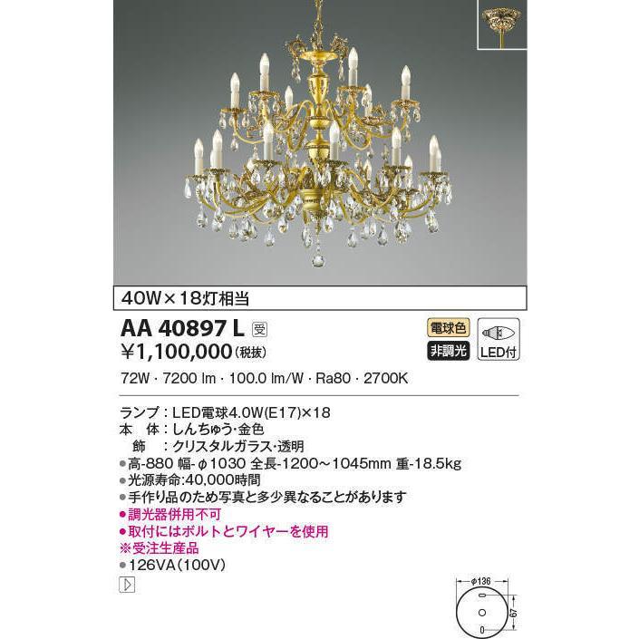 コイズミ照明 施設照明 ilum SPAIN LEDシャンデリア NOBLOTE 18灯 電球色 非調光 AA40897L