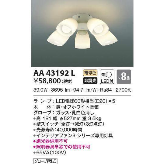 コイズミ照明 照明器具 インテリアファン S-シリーズ モダンタイプ用 灯具 LED39W 電球色 非調光 AA43192L 【〜8畳】