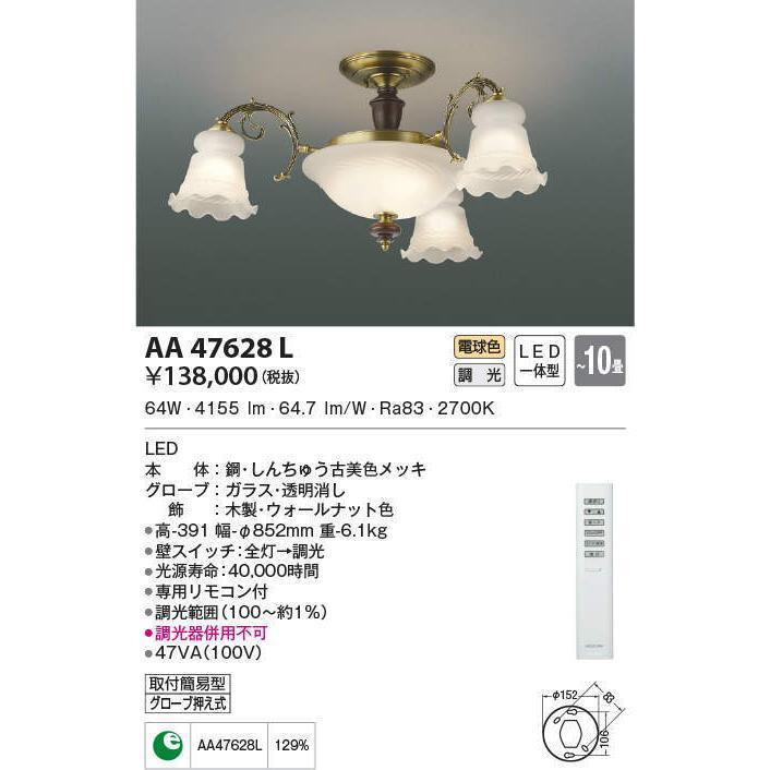コイズミ照明 照明器具 リフォーム対応LEDシャンデリア LUMBRANTE 電球色 非調光 LED47.0W AA47628L 【〜10畳】