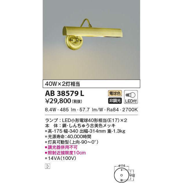 コイズミ照明 照明器具 照明器具 LEDピクチャーライト 白熱球40W×2灯相当 AB38579L