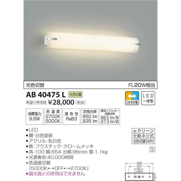 コイズミ照明 照明器具 照明器具 LED鏡上灯<光色切替タイプ> FL20W相当 AB40475L