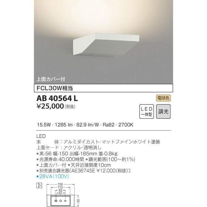 コイズミ照明 照明器具 照明器具 高天井用LEDブラケットライト 調光タイプ FCL30W相当 電球色 AB40564L