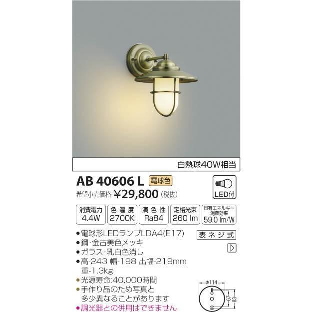 コイズミ照明 照明器具 LEDマリンブラケットライト 電球色 白熱球40W相当 白熱球40W相当 AB40606L