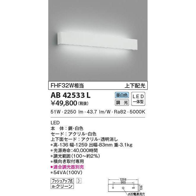 コイズミ照明 照明器具 リビング用 LEDブラケットライト 上下配光 FHF32W×2灯相当 昼白色 調光可 AB42533L