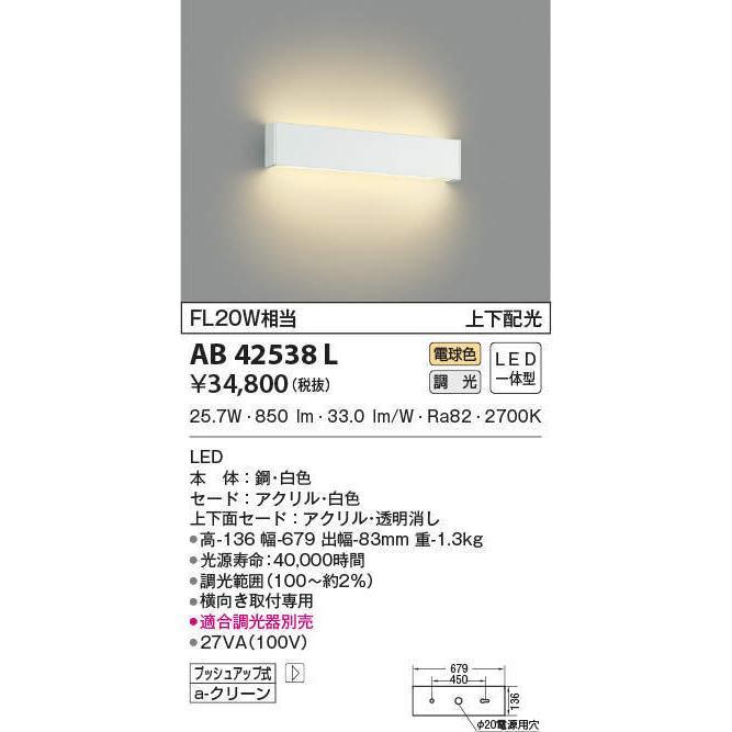 AB42538L LED一体型 高天井用ブラケットライト 低廉 上下配光 調光可 贈り物 電球色 照明器具 リビング用 FHF32W相当 天井照明 コイズミ照明