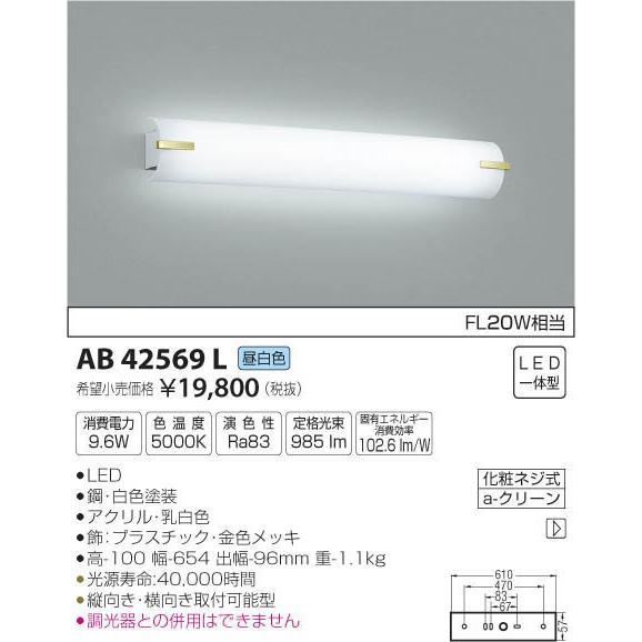 AB42569L LED一体型 鏡上灯 非調光 昼白色 化粧台用照明 いよいよ人気ブランド FL20W相当 洗面所 送料無料 コイズミ照明 照明器具