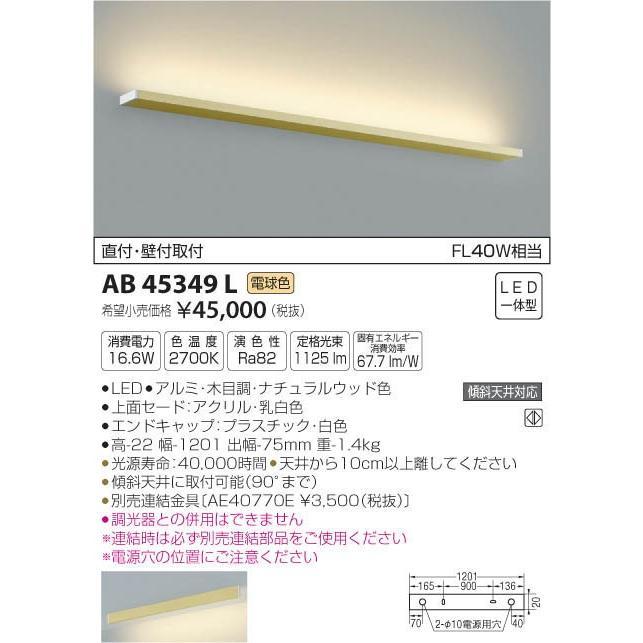コイズミ照明 照明器具 LEDブラケットライト LEDブラケットライト Limini 直付・壁付取付 FL40W相当 電球色 調光可 AB45349L