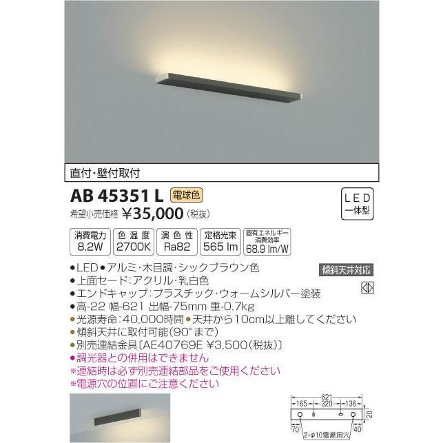 コイズミ照明 コイズミ照明 コイズミ照明 照明器具 LEDブラケットライト Limini 直付・壁付取付 電球色 調光可 AB45351L d11