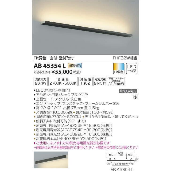 コイズミ照明 照明器具 A.F.light Fit調色 LEDブラケットライト 直付・壁付取付 FHF32W相当 調光・調色 AB45354L