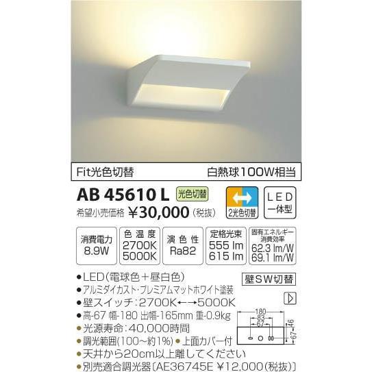 コイズミ照明 照明器具 A.F.light Fit光色切替 LEDブラケットライト 白熱球100W相当 調光・調色 調光・調色 AB45610L