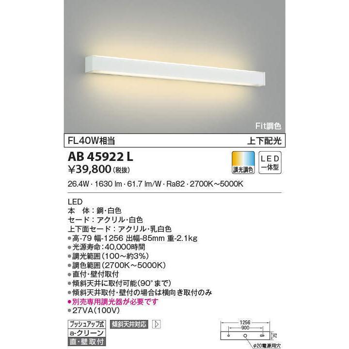 コイズミ照明 照明器具 A.F.light A.F.light A.F.light Fit調色 高天井用LEDブラケットライト 直付・壁付取付 FHF32W相当 調光・調色 AB45922L e1b