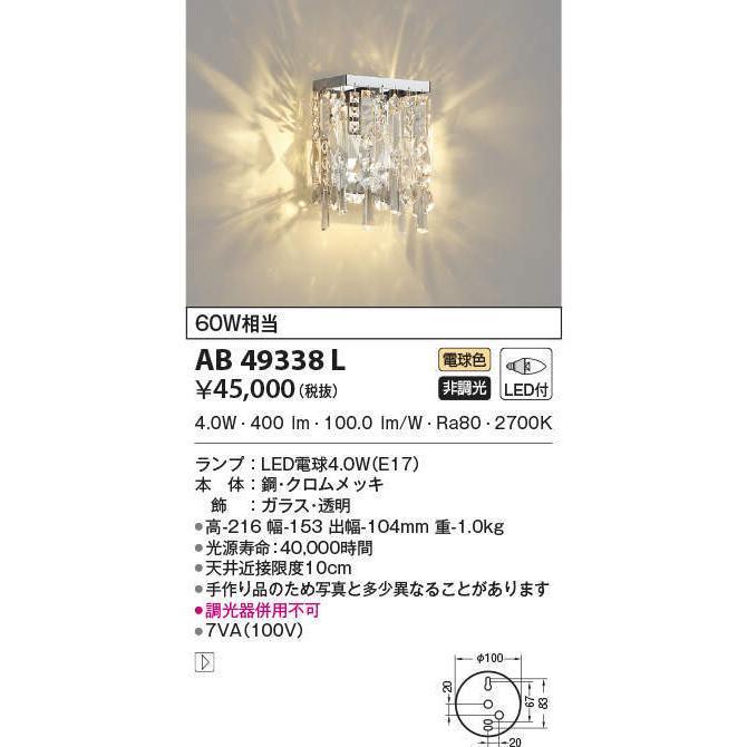 コイズミ照明 照明器具 照明器具 LEDブラケットライト Lumirosee 電球色 非調光 白熱球40W相当 AB49338L
