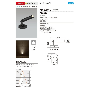山田照明 照明器具 エクステリア LED一体型スポットライト コンパクト35 調光 シングルレンズ 防雨型 防雨型 ワイド ダイクロハロゲン50W相当 電球色 AD-3209-L