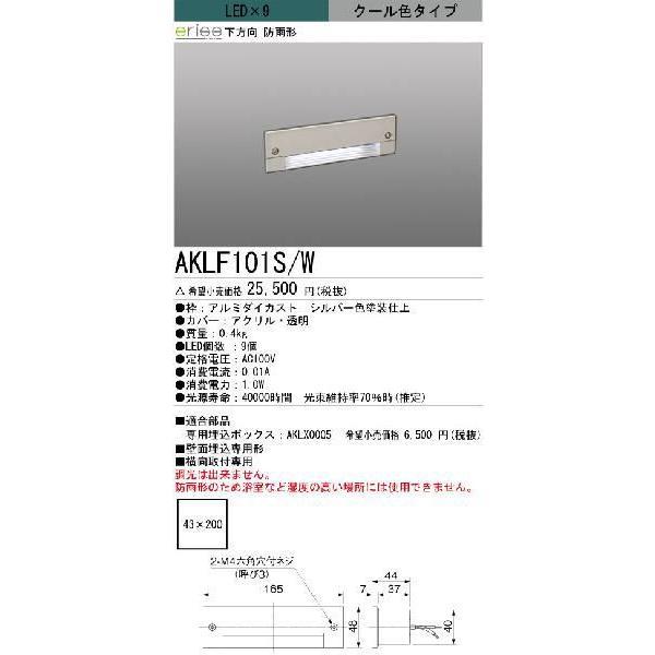 三菱電機 施設照明 LEDエクステリアフットライト 下方向 クール色 AKLF101S/W