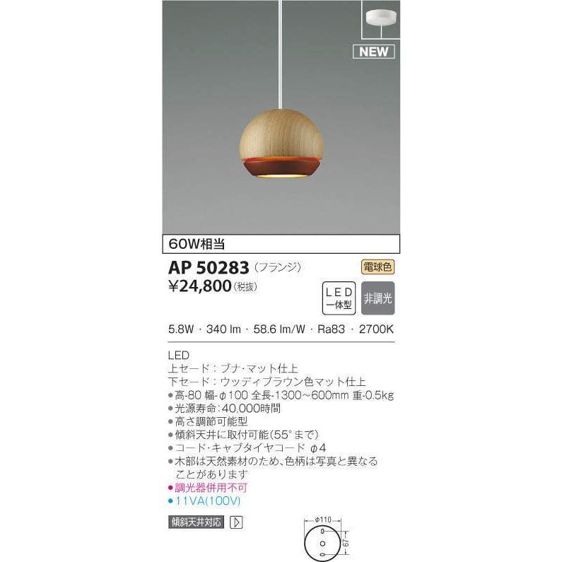 コイズミ照明 照明器具 LEDペンダントライト guli NATURAL BASIC 電球色 非調光 非調光 非調光 フランジタイプ 白熱球60W相当 AP50283 04b