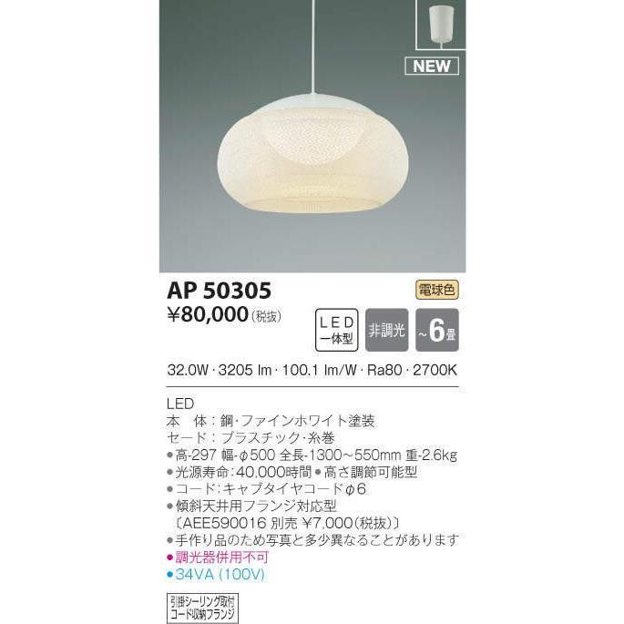 コイズミ照明 照明器具 結糸 和風LEDペンダントライト フランジタイプ 電球色 非調光 非調光 LED32W AP50305 【〜6畳】