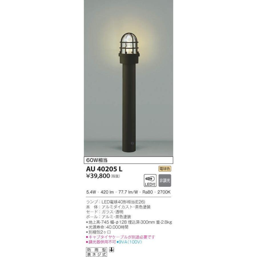コイズミ照明 照明器具 アウトドアライト LEDガーデンライト 白熱球60W相当 電球色 非調光 AU40205L
