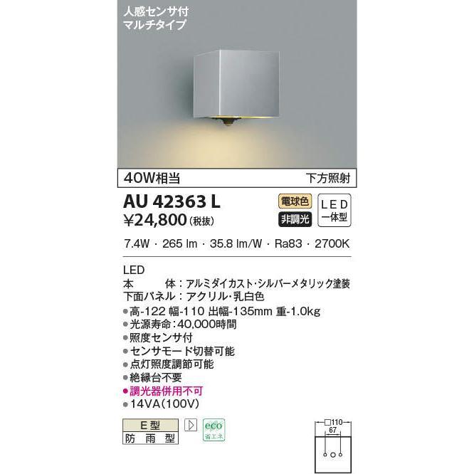 コイズミ照明 照明器具 アウトドアライト LEDポーチ灯 人感センサ付マルチタイプ 下方照射 白熱球40W相当 電球色 非調光 AU42363L