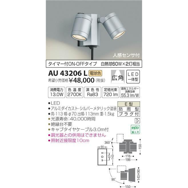 コイズミ照明 照明器具 アウトドアライト LEDスポットライト 人感センサ付タイマー付ON-OFFタイプ 白熱球60W×2灯相当 電球色 非調光 広角 AU43206L