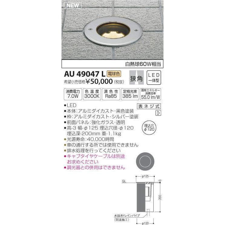 コイズミ照明 照明器具 エクステリア LEDバリードライト(地中埋込灯) 電球色 非調光 狭角 白熱球60W相当 AU49047L