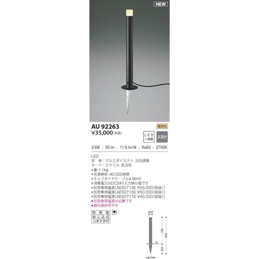 コイズミ照明 照明器具 arkia DC24Vエクステリアライト ローポールライト 電球色 非調光 700mmタイプ AU92263