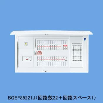 Panasonic 住宅分電盤 太陽光発電システム対応住宅分電盤 ドア付 露出・半埋込両用形 フリースペース付 リミッタースペースなし BQEF87341J