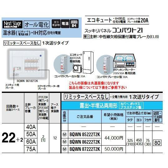 Panasonic 住宅分電盤 エコキュート・IH対応住宅分電盤 リミッタースペース付 露出・半埋込両用形 1次送りタイプ 回路数:22+2 主幹容量:75A BQWN87222T2K