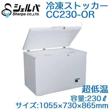 ●シェルパ 業務用 超低温冷凍ストッカー(冷凍庫) ORシリーズ 容量230L CC230-OR