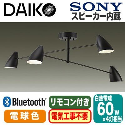 大光電機 照明器具 SONY製スピーカー内蔵 Premium lighting series LEDシャンデリア CROSS 青tooth対応 電球色 白熱灯60W×4灯相当 リモコン付 CXH-LX99003