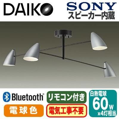 大光電機 照明器具 SONY製スピーカー内蔵 Premium lighting series LEDシャンデリア CROSS 青tooth対応 電球色 白熱灯60W×4灯相当 リモコン付 CXH-LX99007