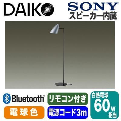 大光電機 照明器具 SONY製スピーカー内蔵 Premium lighting series LEDフロアスタンド CROSS 青tooth対応 電球色 白熱灯60W相当 リモコン付 CXT-LX99010