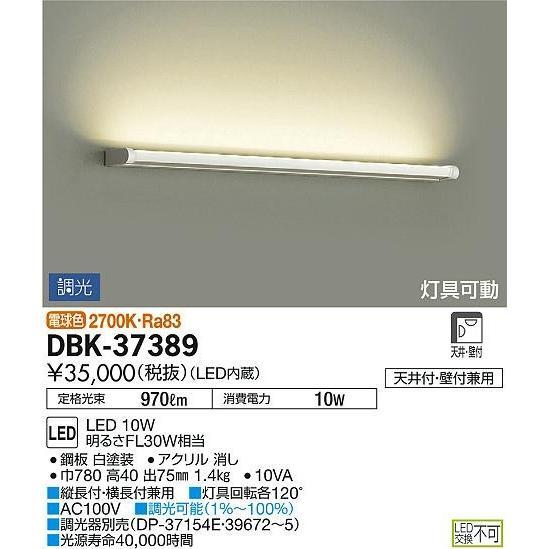 大光電機 照明器具 照明器具 LEDブラケットライト 吹抜け・傾斜天井用 明るさFL30W相当 電球色 調光タイプ DBK-37389