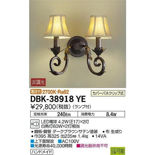 大光電機 照明器具 照明器具 LEDブラケットライト 電球色 白熱灯60W×2灯タイプ DBK-38918YE