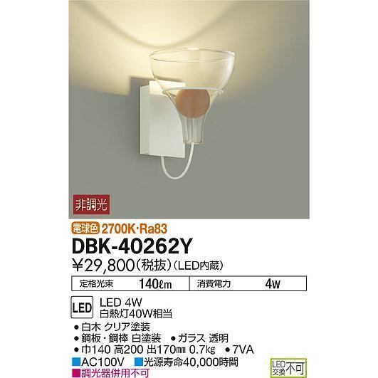 大光電機 照明器具 LEDブラケットライト 電球色 白熱灯40Wタイプ 白熱灯40Wタイプ 非調光 DBK-40262Y