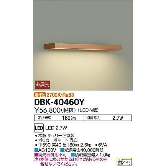 大光電機 照明器具 LEDブラケットライト もくさん 棚照明 電球色 DBK-40460Y
