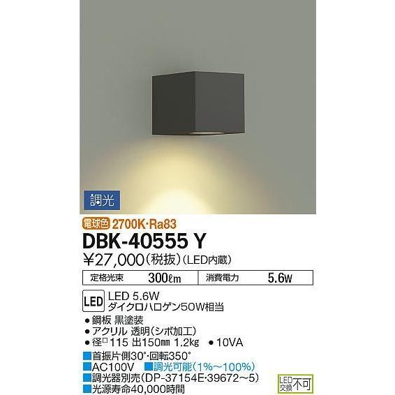 大光電機 照明器具 LEDブラケットライト ダイクロハロゲン50W相当 電球色 電球色 調光タイプ DBK-40555Y