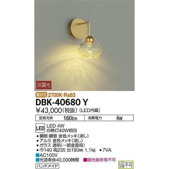 大光電機 大光電機 照明器具 LEDブラケットライト 電球色 白熱灯40W相当 DBK-40680Y