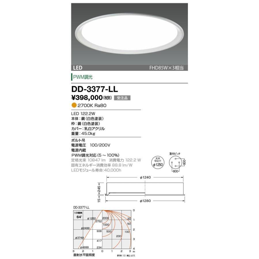 山田照明 照明器具 LED一体型埋込ベースライト カンファレンス ラウンドタイプ 調光 電球色 FHD85W×3相当 DD-3377-LL