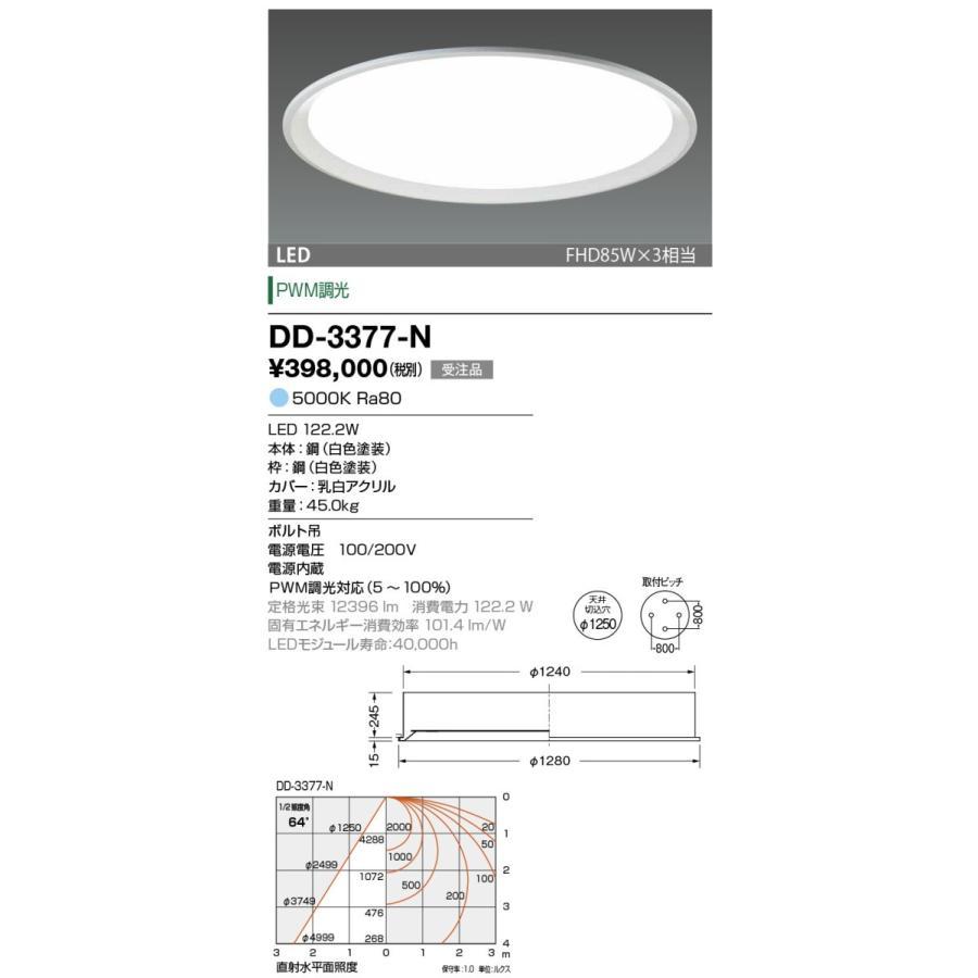 山田照明 照明器具 LED一体型埋込ベースライト カンファレンス ラウンドタイプ 調光 昼白色 FHD85W×3相当 DD-3377-N