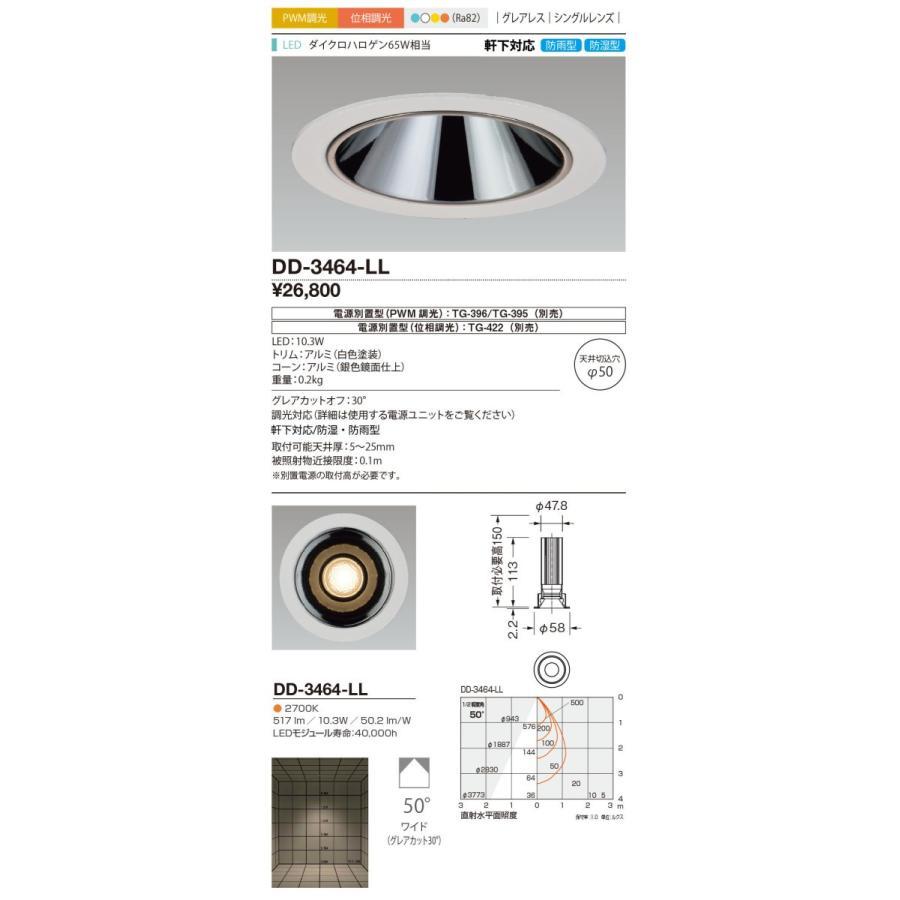 山田照明 照明器具 LED一体型軒下用ダウンライト Line50 調光 グレアレス 防雨防湿型 ダイクロハロゲン65W相当 電球色 DD-3464-LL