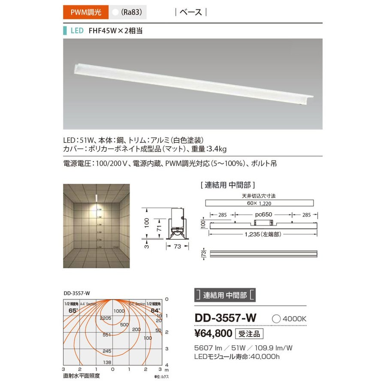 山田照明 照明器具 LED一体型ベースライト システムレイ プロ ラインシステム 調光 バッフルベース FHF45W×2相当 FHF45W×2相当 連結用中間部 白色 DD-3557-W